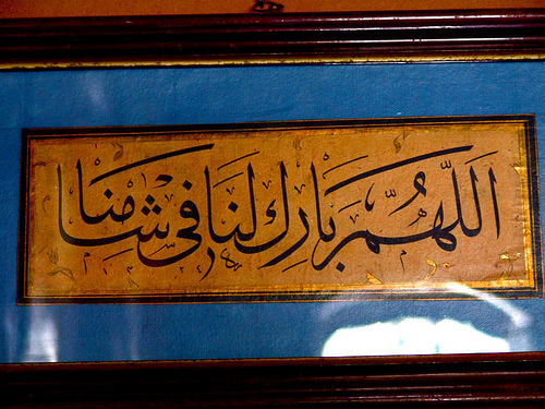 Calligraphy with Damascus blessing
